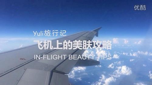 旅行坐飞机的护肤攻略 让肌肤始终美美哒