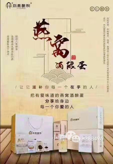 燕窝酒酿蛋 (143).jpg