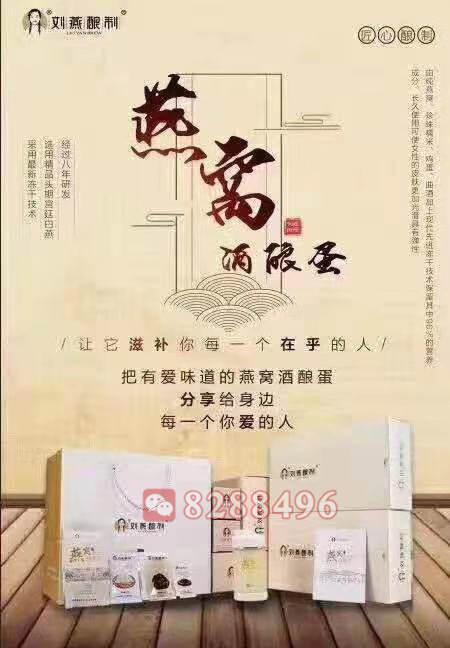 燕窝酒酿蛋 (145).jpg